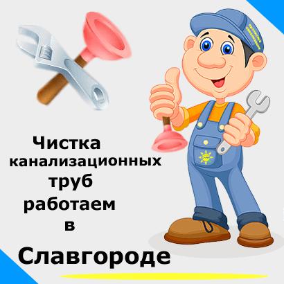 Чистка канализационных труб в Славгороде