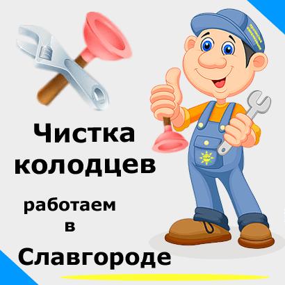 Чистка колодцев в Славгороде