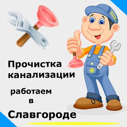 Очистка канализации в Славгороде