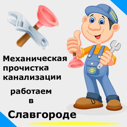 Механическая прочистка в Славгороде