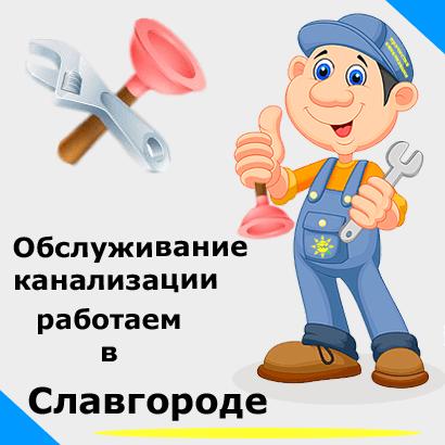 Обслуживание канализации в Славгороде