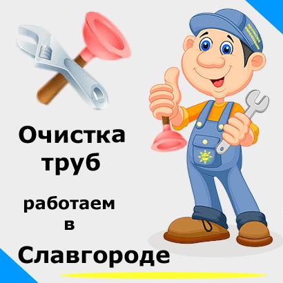 Очистка труб в Славгороде