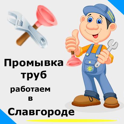 Промывка труб в Славгороде