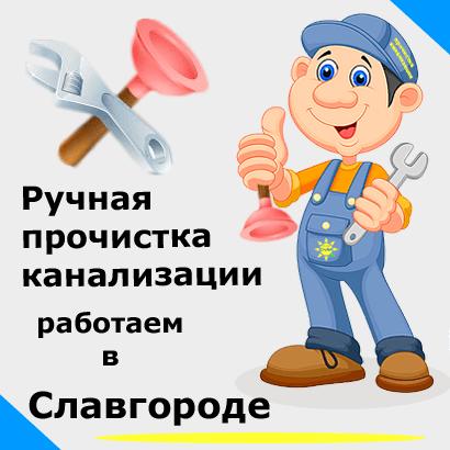 Ручная прочистка в Славгороде