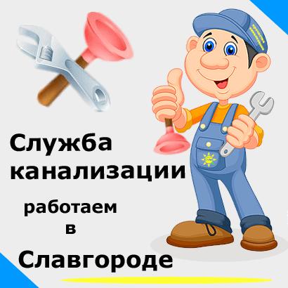 Служба канализации в Славгороде
