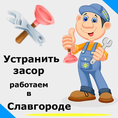 Устранить засор в Славгороде
