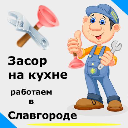 Засор на кухне в Славгороде